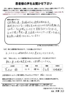 荒木田さんクチコミ